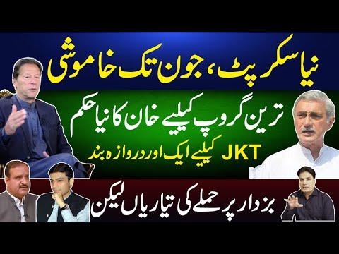 Sabir Shakir: Imran Khan's Message for Jahangir Tareen Group Preparations To Over Throw The Punjab Government