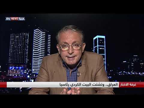 العراق.. وتشتت البيت الكردي رئاسيا  - نشر قبل 10 ساعة