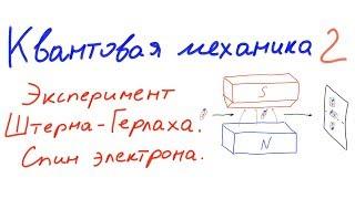 квантовая механика 2 - Эксперимент Штерна-Герлаха. Спин электрона