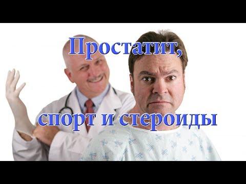 На курсе болит простата