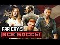 [18+] Far Cry 5, ВСЕ БОССЫ, [PC   4K   60 FPS] БЕЗ КОММЕНТАРИЕВ