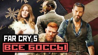 Far Cry 5, ВСЕ БОССЫ, [PC | 4K | 60 FPS] БЕЗ КОММЕНТАРИЕВ