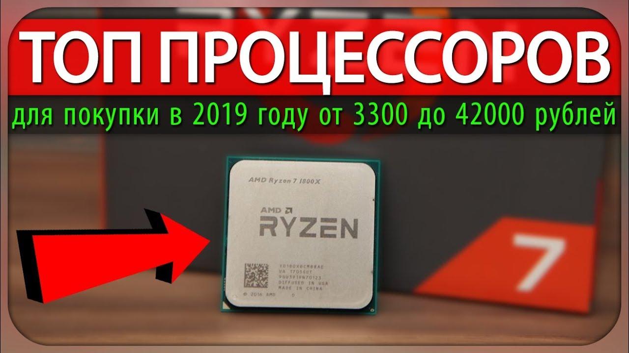 Лучшие процессоры для покупки в 2019 году (от 3300 до 42000 рублей)