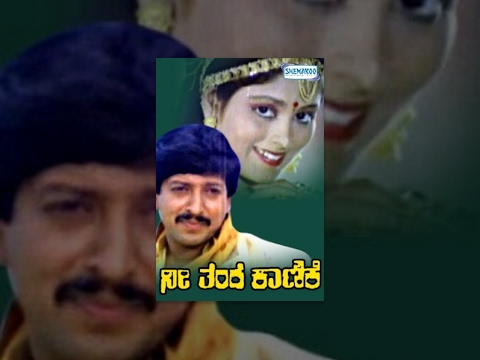 Nee Thanda Kanike | Kannada Full Movie | Vishnuvardhan Movies | Girish Karnad | Kannada Movies Full
