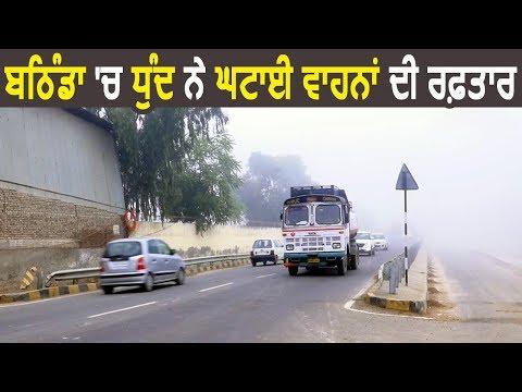 Exclusive : देखिए Bathinda में Fog ने कैसे घटाई Vehicles की Speed