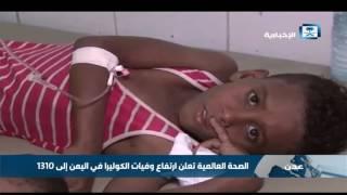 الصحة العالمية تعلن ارتفاع وفيات الكوليرا في اليمن إلى 1310