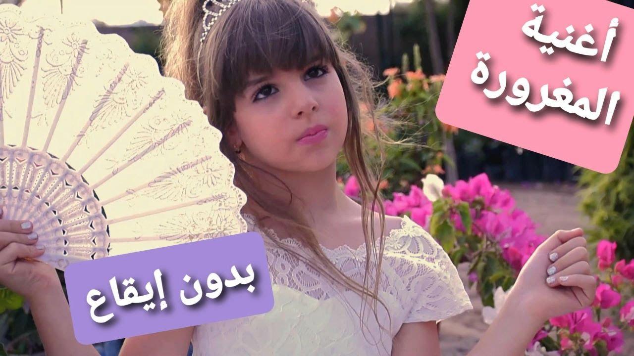 كليب أغنية المغرورة ( بدون إيقاع ) - أداء و غناء جنى /Maghroura ( no drums ) - Jana's song