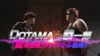 DOTAMA VS 恭一郎 愛車自慢ラップバトル 【映画ワイルド・スピード ✕ ダイキャストカー】 thumbnail