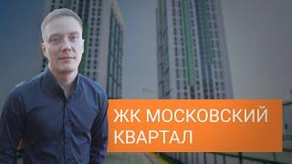 ЖК Московский Квартал в Екатеринбурге обзор жилого комплекса квартир и инфраструктуры