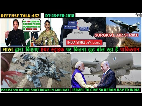 Indian Defence News:PAKISTAN on Surgical Air Strike By IAF,QRSAM test,KUB UAV,HAL Unmaned Wingman