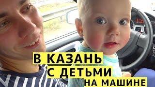 Из Нижнего Новгорода в Казань с Детьми на Машине. Наша Дорога в Казань