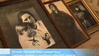 Дочь Анки-пулеметчицы рассказала о подруге Чапаева