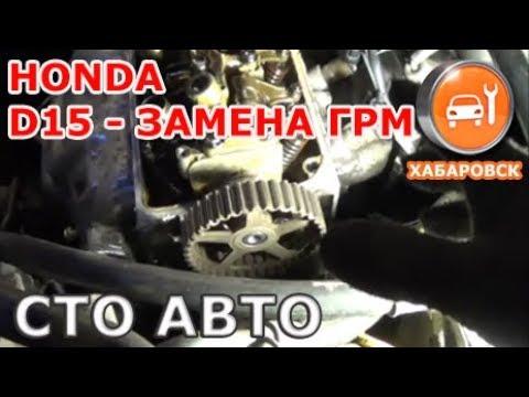 D15 VTEC - Замена ремня ГРМ