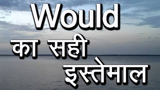 Would का सही इस्तेमाल । Use of 'Would' in English Grammar through Hindi