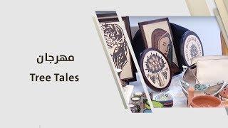 مهرجان tree tales الذي اقيم في زارا سنتر