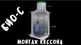обустройство скважины пластиковым кессоном БИО С