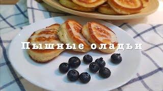 Пышные оладьи на кефире!! Простой рецепт оладьев, пошагово! Fluffy pancakes on kefir!!