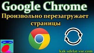 Google Chrome произвольно перезагружает (обновляет) страницы во вкладках!(, 2017-01-19T21:07:32.000Z)