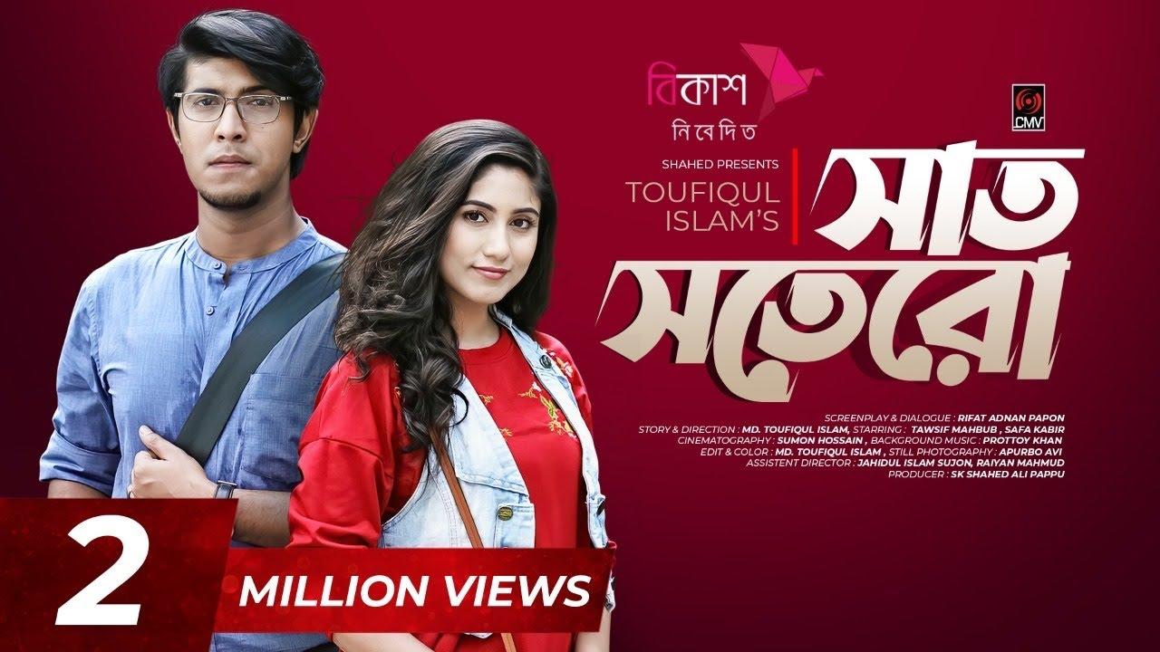 Saat Sotero | সাত সতেরো | Eid Natok 2021 | Tawsif Mahbub | Safa Kabir | New Bangla Natok 2021