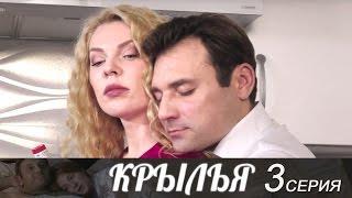 Крылья - Серия 3/ 2016 / Сериал / HD 1080p