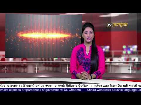 Punjabi NEWS  02 December 2017  TV Punjab