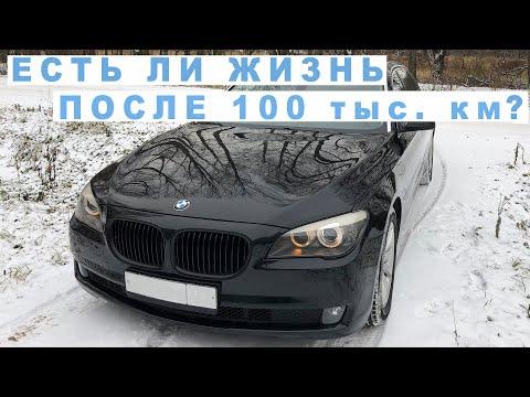 ВСЯ ПРАВДА О BMW 750Li F01/F02 C ПРОБЕГОМ | Хочешь БМВ по низу рынка?