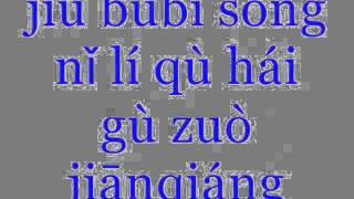 jia de you huo-lirik lagu