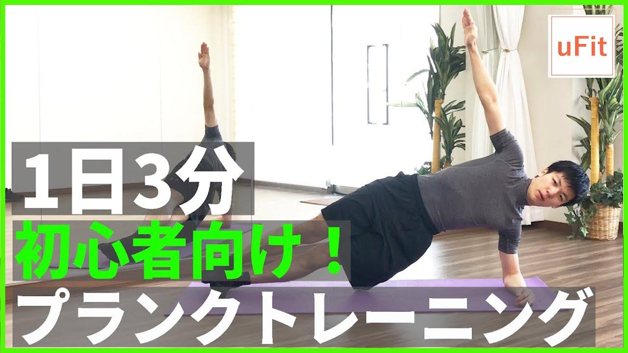 初心者 プランク 【レベル別】初心者OK|体幹トレーニング10選!鍛えるメリットも解説