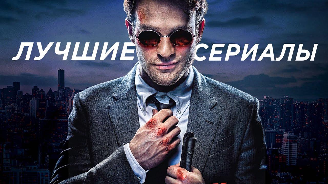 ТОП ЛУЧШИХ Сериалов 2015 - YouTube