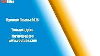 ТОП 10 Русских клипов 2015