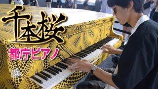 """【都庁ピアノ】「千本桜」を弾いてみた byよみぃ Japanese street piano performance.""""Senbon Zakura"""""""