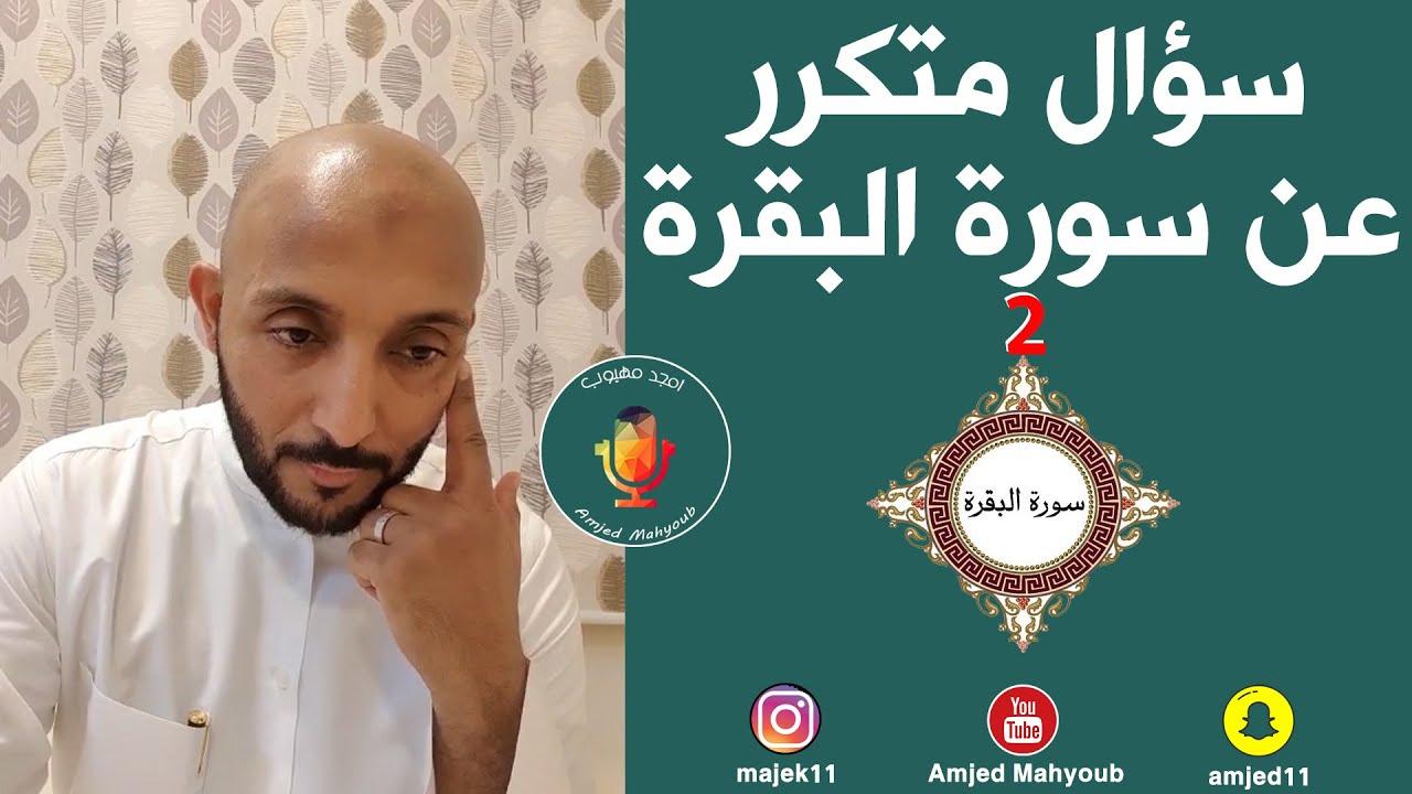 Photo of سؤال متكرر عن سورة البقرة 2 – اسئلة واجوبة