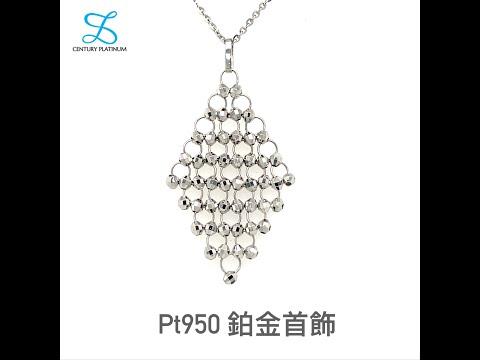 世紀白金 鉑金 PT950 墜子 菱形  珠珠  WPB019