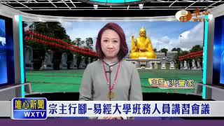 【唯心新聞26】| WXTV唯心電視台