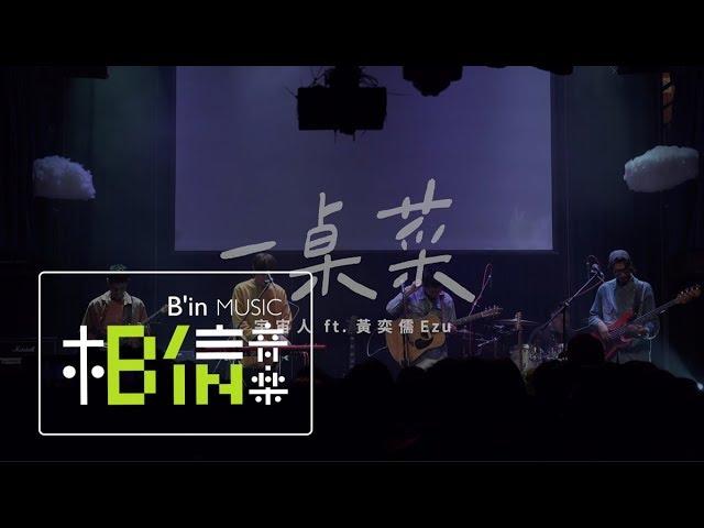 Cosmos People宇宙人 [一桌菜] feat.黃奕儒Ezu Live Video