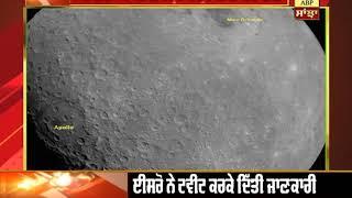 ਚੰਦਰਯਾਨ 2 ਨੇ ਖਿੱਚੀ ਚੰਦ ਦੀ ਫੋਟੋ | ABP Sanjha |