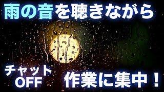 Rain Sounds - 24/7 🌂雨の音を聴きながら作業に集中!【チャットなし】