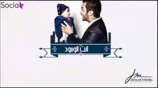 Georges Al Rassi Enta Al Woujoud ( Audio )
