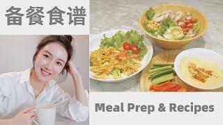 【夏天前瘦身】健康备餐食谱分享 Healthy Meal Prep Recipes
