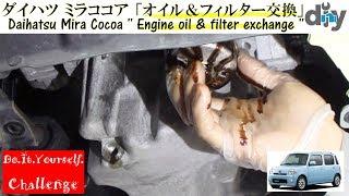 ダイハツ ミラココア 「オイル交換」 /Daihatsu Mira Cocoa