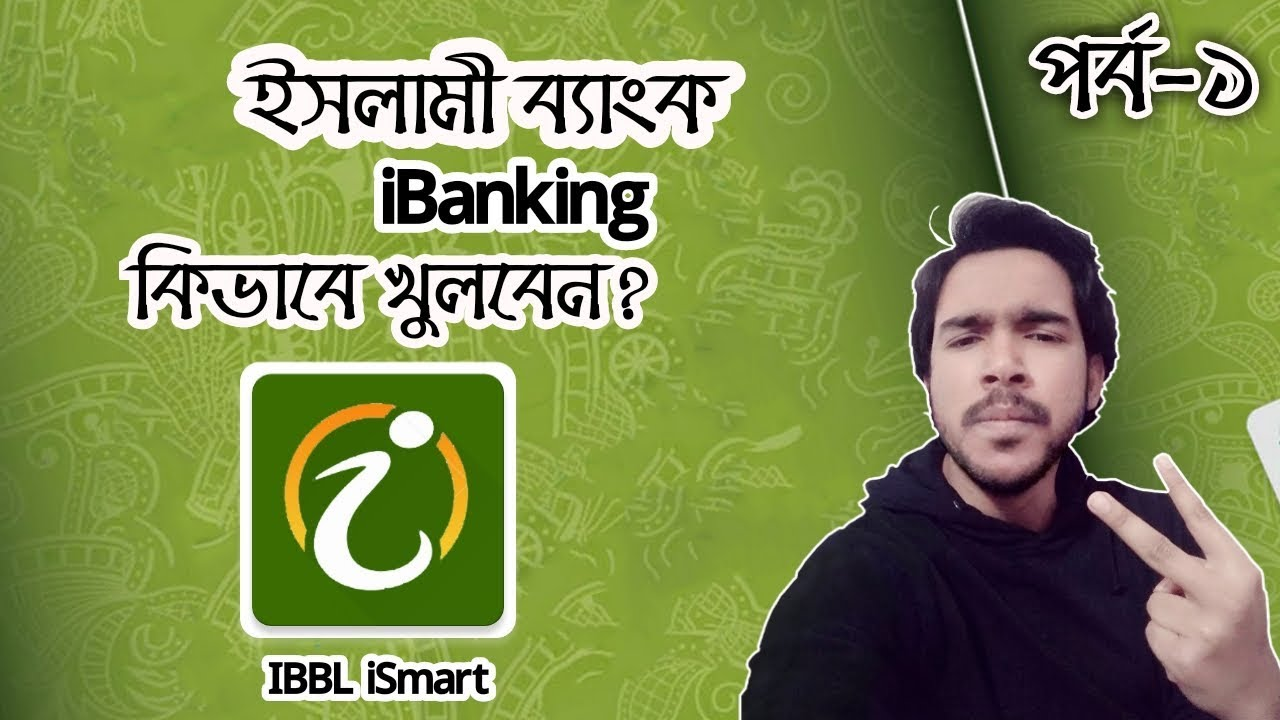 Islami Bank (I Banking) Register Full Tutorial | Part-1