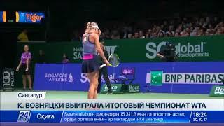 К.Возняцки выиграла Итоговый турнир WTA в Сингапуре