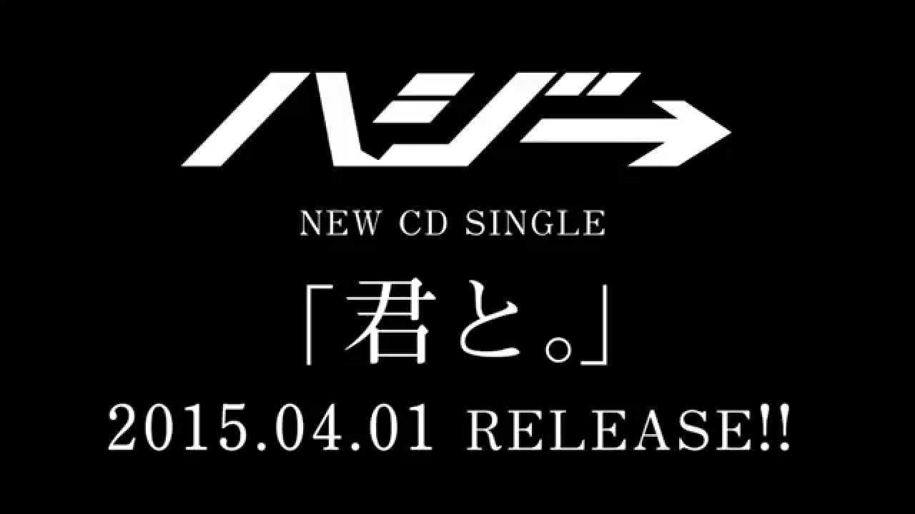 ハジ→「君と。」(short ver.)