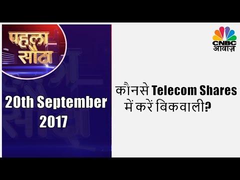 कौनसे Telecom Shares में करें बिकवाली? | पहला सौदा | 20th September 2017 | CNBC Awaaz