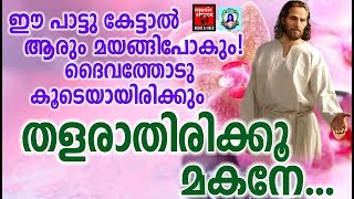 Thalarathirikku Makane # Christian Devotional Songs Malayalam 2019 # Jesus Love Songs