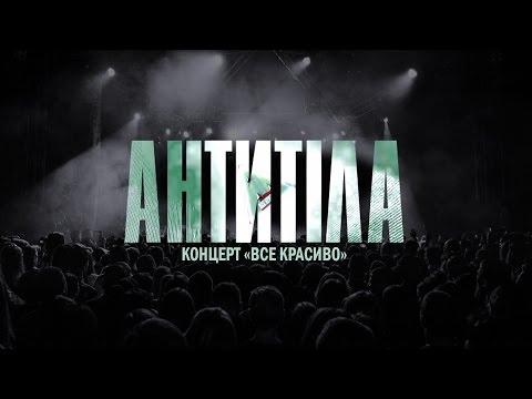 """Антитіла / Концерт """"Все красиво"""" / Full Live 2016"""