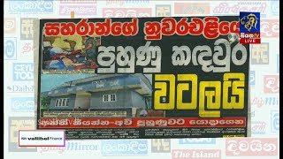 Siyatha Paththare | 07 - 05 - 2019 Thumbnail