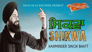 SHIKWA || HARMINDER SINGH BHATT || LATEST PUNJABI SONG 2018 ||LABEL DHALIWAL RECORDS ||