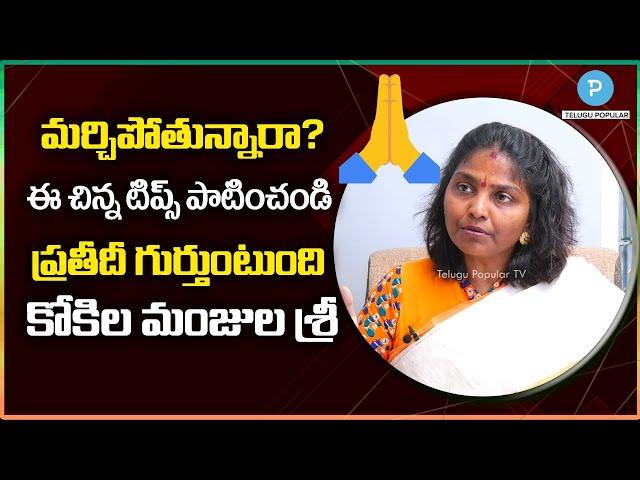 Memory Loss: How do you cure forgetfulness? Kokila  Manjula Sree Tips   Telugu Popular TV
