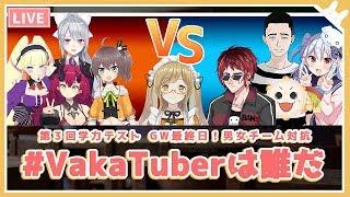 【第3回学力テスト】GW最終日!男女チーム対抗 「#VakaTuberは誰だ」【因幡はねる / あにまーれ】